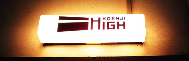 高円寺high